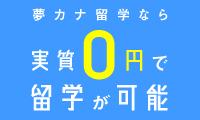 満足度98%の口コミで話題のオーダーメイド留学【夢カナ留学】