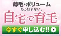 日本EGF協会認定★自宅で育毛【発毛に欠かせない成長因子と導入装置のサブスク】