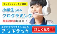 小中学生専門のオンランプログラミングスクール【アンズテック】