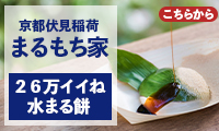 SNSで話題の和菓子!【水まる餅】の京都まるもち家