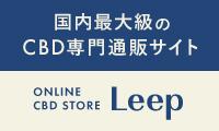 日本最大級のCBD専門通販サイト「Leep」