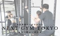 女性専用・初心者向けパーソナルジム【NEXT GYM TOKYO (ネクストジムトウキョウ)】