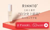 話題のフラーレンを高配合/凛としたハリつや肌に導くブースター美容液【RINNTO+】