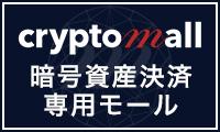 【NFT型】暗号資産決済専用ショッピングモール「cryptomall(クリプトモール)」