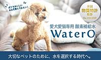 日本初!ペット専用酸素水 ウォテロ【WaterO Official Store】