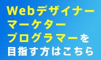 実績多数!プログラミング・Webデザインスクール【インターネット・アカデミー】