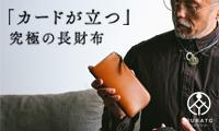 Makuakeにて財布ジャンル歴代支援額No.1獲得【RUBATO&Co】