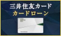 【三井住友カード】カードローン