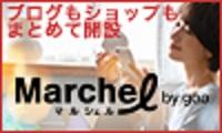 ネット販売初心者に最適なブログ×ショップ【Marchel(マルシェル) 】