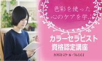 オンライン・短期間でカラーセラピスト資格取得!【カラースペース・ワム】
