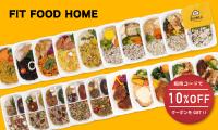 あなたの目的にフィット!添加物不使用の健康宅配食サービス「FIT FOOD HOME」