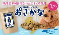 創業108年の鰹節屋がつくった刺身用カツオ・マグロ使用【ドッグフードおさかな】
