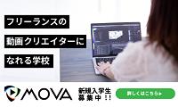 フリーランスの動画クリエイターになれる学校 【MOVA】