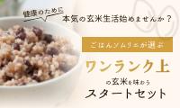 ごはんソムリエが本気で選んだ発芽酵素玄米炊飯器サブスク【お米のくりや】