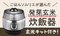 ごはんソムリエが本気で選んだ発芽酵素玄米炊飯器一括購入【お米のくりや】