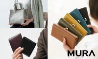 ドラマや雑誌掲載多数!バッグ、財布ブランド【MURA】