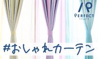 1cm刻みのカーテン【パーフェクトスペースカーテン館】