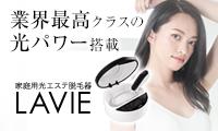 裸を美しく、本気の光エステ脱毛器【LAVIE】