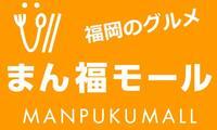 福岡のグルメを中心とした通販サイト!他では取り扱いのないような地元の味と出会えるかも!