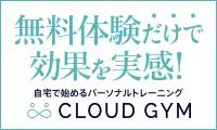 オンラインパーソナルトレーニング×遺伝子検査で最後のダイエット!【CLOUD GYM】