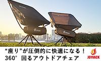 キャンプ、釣り、登山グッズのオリジナルアウトドアブランド【JOYVACK】