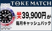 ブランド腕時計シェアサービス【トケマッチ】の預託サービス