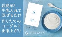 牛乳と混ぜるだけ!誰でも簡単手作りヨーグルト種菌【KIREYAKA(きれやか)】