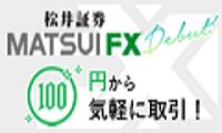 100円から取引できる。はじめるための、あんしんFX【松井証券 MATSUI  FX】