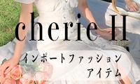 女性らしい海外のインポートファッションアイテムのお店【cherieH シェリーエイチ】