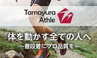 体を動かす全ての人へ「普段着にプロ品質」を提案する【TamayuraAthle】