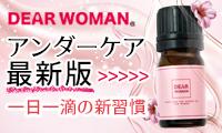 話題のフェムケア製品最新版【Dear Woman】