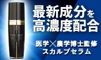 新規成分NcPA配合の次世代スカルプケア【マスターピースセラム】