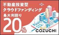 不動産投資クラウドファンディング【COZUCHI(コヅチ)】