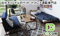 自社オリジナルのベッド・マットレス通販専門店【cacom】