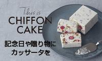 おいしいフリーズ体験を。【This is CHIFFON CAKE.】がお届け