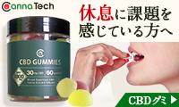 特許技術抽出原料を使ったCBD商品 自社製造【CBD by CannaTech】