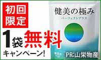 スーパーフードの王様「スピルリナ」高配合!完全無添加サプリ【健美の極み】
