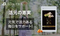 元気と活力に有名な伝統食材で、元気な朝から仕事後もイキイキ【活元の恵実With-EBA】