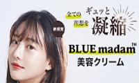 メディア掲載多数!芸能人御用達の本格高級スキンケアブランド『BLUEmadam(TM)』