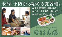 料亭の味をご自宅で手軽に食べられるetsuの冷凍健康惣菜【健康食を制約から悦びへ】