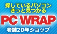 3年保証にお気楽返品!業歴20年超えの老舗中古パソコン専門店!【PC WRAP】