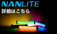 すべてのクリエイターに光を【ナンライト撮影ライト(NANLITE Japan)】