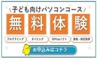 コロナ禍で入会実績が約318%増!【ひよこパソコン教室】