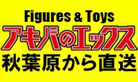 フィギュアやキャラクターグッズがアキバ価格で買える!【アキバのエックス通販本部】