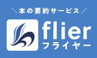 1冊10分 本の要約サイト【flier(フライヤー)】