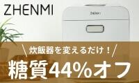 糖質を44%カットする炊飯器【ZHENMI(シェンミ)】