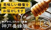 養蜂場を営む神戸養蜂場が厳選した高品質な蜂蜜専門店【神戸養蜂場 通販ショップ】