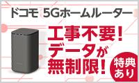 5Gに対応した最新型ホームルーター【ドコモ home 5G】