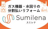 ガス機器・水回りの分割払いリフォーム 東京ガスグループの【スミレナ】