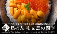 日本最北の島、礼文島から高品質な食材をお届け【島の人 オンラインショップ】